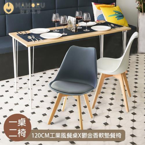 《MAMORU》丹麥漫步桌椅組-木紋餐桌X鬱金香軟墊餐椅 (一桌二椅/餐椅組)