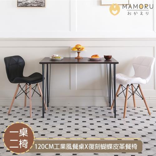 《MAMORU》芬蘭好日桌椅組-木紋餐桌X蝴蝶皮革餐椅(一桌二椅/餐椅組)
