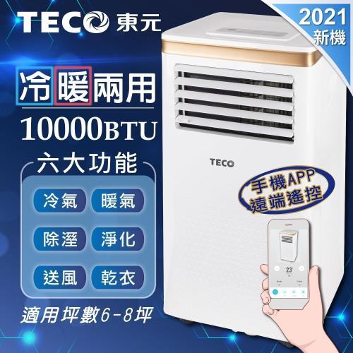 【TECO東元】智能型冷暖除溼淨化移動式空調/冷氣機10000BTU(XYFMP-2805FH)-庫