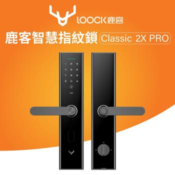 【Loock 鹿客】智慧指紋鎖Classic 2X PRO (免費到府安裝)