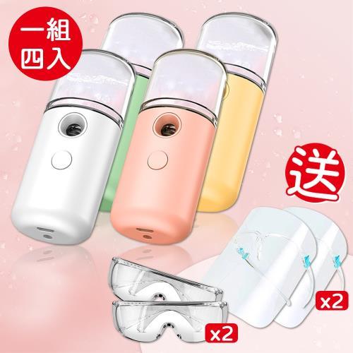 【買四送四】迷你隨身霧化消毒噴霧機4入送眼罩2入+面罩2入_防疫超值組
