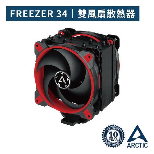 【ARCTIC】Freezer