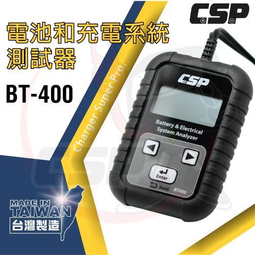 (CSP) BT-400 電瓶檢測機 電力系統測試機 車上電力系統測試 電池 CCA 電池壽命 電池狀況 電瓶測試 電力系統檢查 電瓶健康狀況