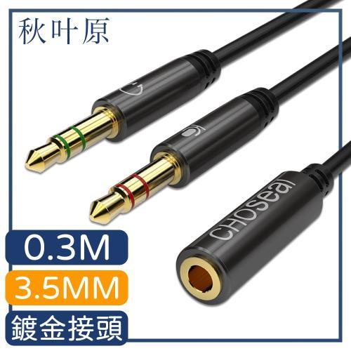 【日本秋葉原】3.5mm母對公二合一電腦耳機麥克風音源轉接線