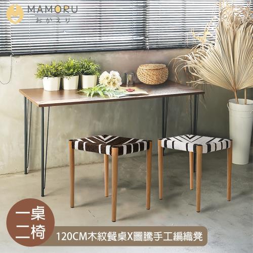 《MAMORU》南洋部落風桌椅組-木紋餐桌X圖騰編織椅凳(一桌二椅/餐椅組)