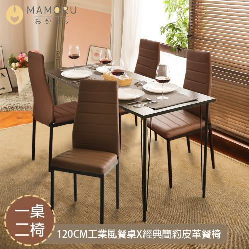 《MAMORU》古典挪威桌椅組-木紋餐桌X簡約皮革餐椅(一桌二椅/餐椅組)