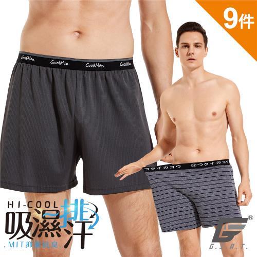 ★超值9件★【【GIAT】台灣製造Hi-Cool吸濕排汗四角褲(M-3L)