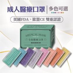 【令和】雙鋼印 三層醫療用口罩 (薄荷綠) (50入/盒 經歐美雙重認證)