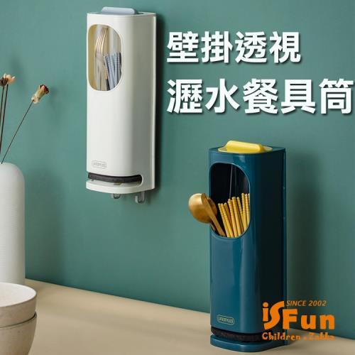 iSFun 餐廚收納 壁掛透視掛勾筷子餐具瀝水筒 2色可選