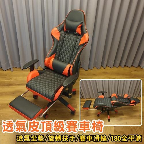 H&C【透氣皮頂級賽車椅】(180度平躺、透氣皮革、升降扶手、加大五爪)