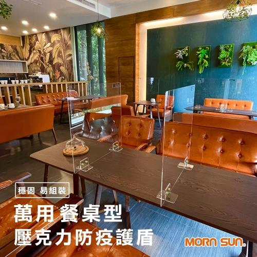 【MORNSUN】高60cm x 寬50cm 2入裝 餐廳型壓克力用餐隔板_防疫護盾_餐廳隔板可隨意拼接 無限延伸