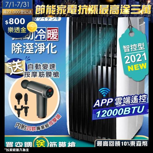 【SONGEN松井】APP遠端操控除溼淨化冷暖型移動式空調(加贈按摩筋膜槍)SG-A819CH+SG-C08K-B