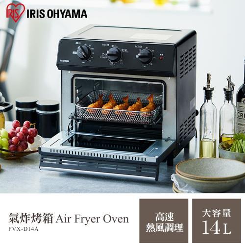 【日本IRIS】14L氣炸烤箱 FVX-D14A(PV)庫