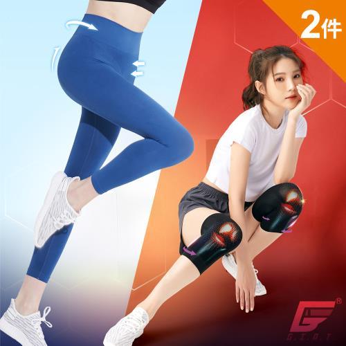 2件組【GIAT】台灣製MIT冰涼極彈塑型褲+真石墨烯護膝組(褲子1件+護膝1雙)
