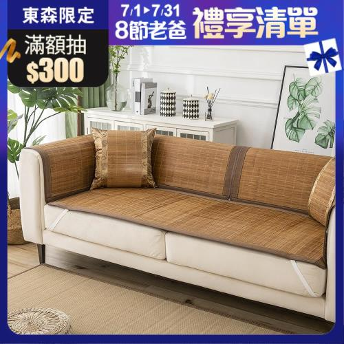 【BonBon naturel】涼夏天然竹蓆沙發墊 / 雙人坐墊