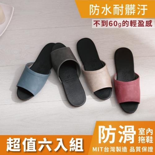 【333家居鞋館】MIT防水防滑★經典室內皮拖鞋(4色)-超值6入組