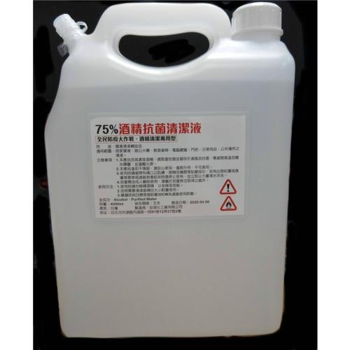 酒精噴霧75%稀釋液4公升|清潔液|大包裝大容量|補充罐|防疫必備