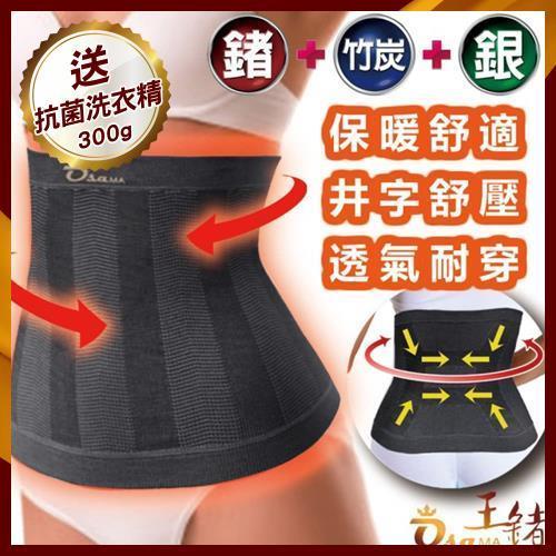 【王鍺】H鍺能量保健型寬版護腰