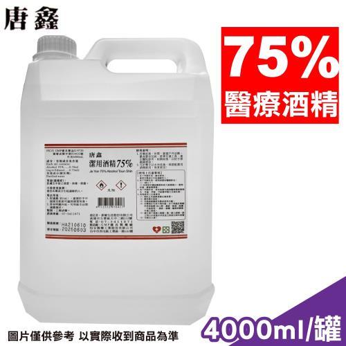 唐鑫 潔用酒精 75% 4000ml/罐