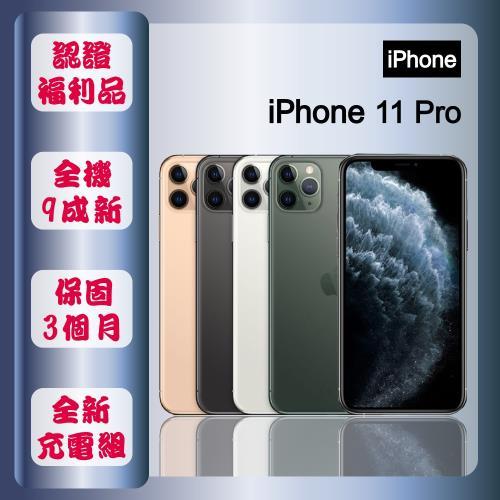 【A級福利品】 Apple iPhone 11 Pro 64G 5.8寸 智慧手機 (贈玻璃貼+保護殼)