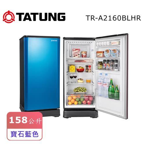 【TATUNG 大同】158L單門冰箱二級能效 送基本安裝+免樓層費 TR-A2160BLHR (寶藍色)