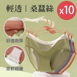 中腰輕透冰絲抑菌桑蠶絲.會呼吸的內褲10件組