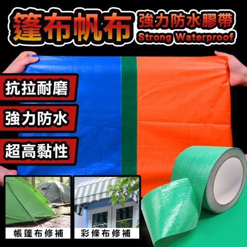 篷布帆布修補防水膠布(4入組)