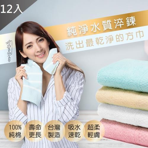 QIDINA 台灣製造 5秒瞬吸儂儂方巾X12入