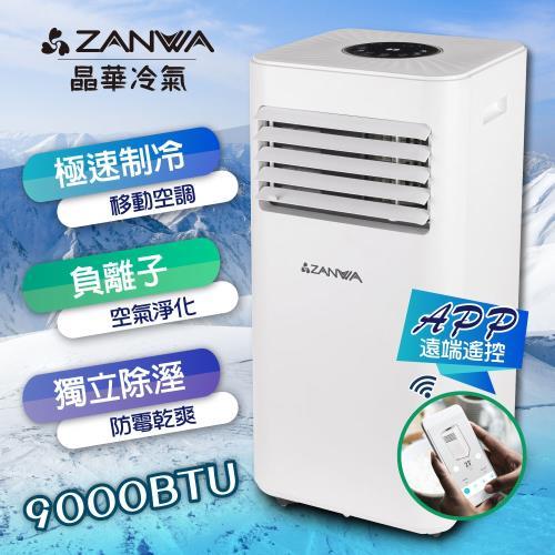 【ZANWA晶華】手機APP遠端智控負離子移動式空調9000BTU/冷氣機(ZW-D093C)