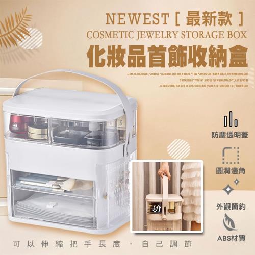 最新款化妝品首飾收納盒(4入組)