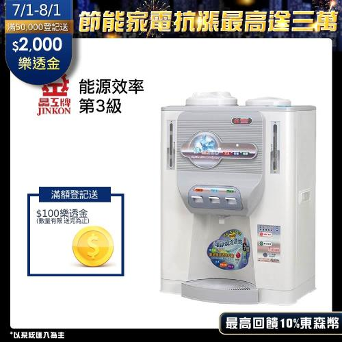 【晶工牌】冰溫熱開飲機/飲水機(JD-6206