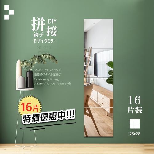 優惠販售中-貼牆拼接試衣鏡全身鏡子16片28x28cm