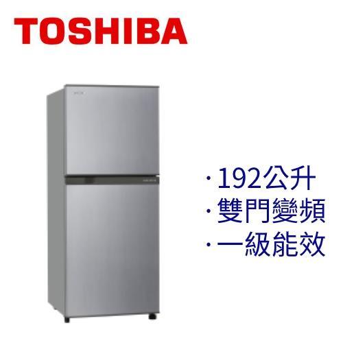 TOSHIBA東芝 192L 一級能效 雙門變頻電冰箱(典雅銀) GR-A25TS(S)-庫(G)