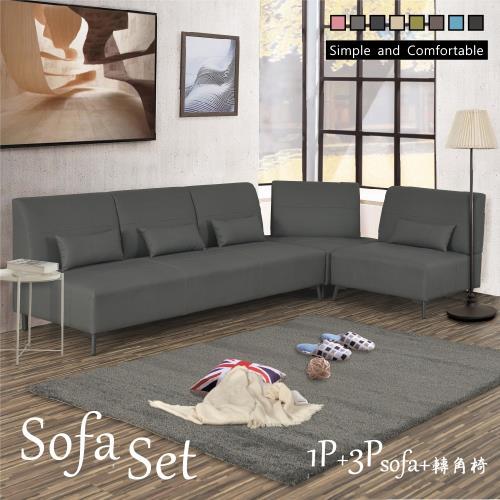 【久澤木柞】伊芙貓抓皮組合沙發(1+3+轉角椅)