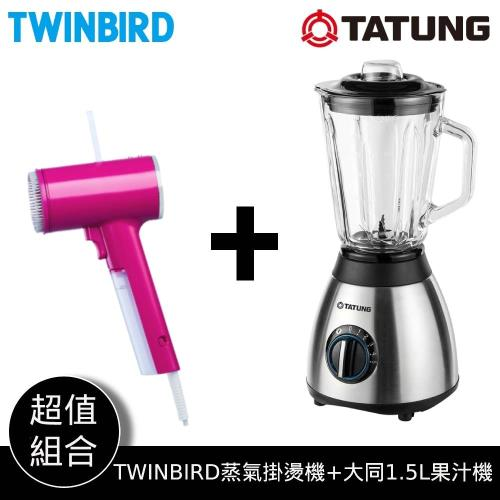 日本TWINBIRD美型蒸氣掛燙機+TATUNG大同