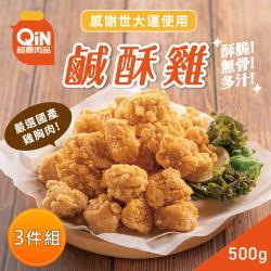 【綠野農莊】台灣鹹酥雞 500g x3包(採用優質國產雞肉)