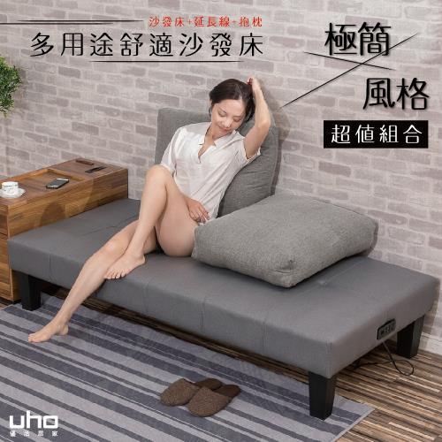 【久澤木柞】凱特-多用途沙發床(沙發床+抱枕+電源插座)