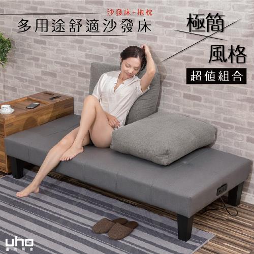 【久澤木柞】凱特-多用途沙發床(沙發床+抱枕)
