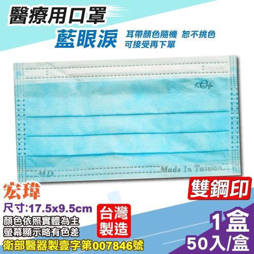 宏瑋 醫療口罩 (藍眼淚) 50入/盒