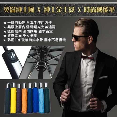 【Kasan】 紳士金士曼三折防風抗UV傘/雨傘是紳士的配件/自動傘/晴雨兩用傘/遮風擋雨抗UV/