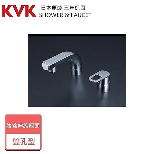 【KVK】雙孔型臉盆伸縮龍頭-FSL120DET-無安裝服務/