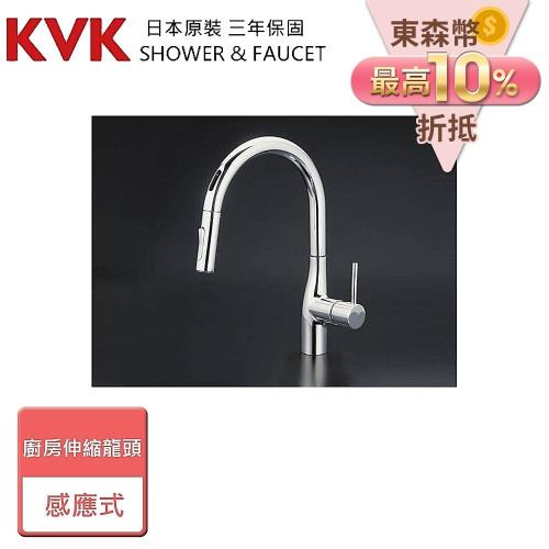 【KVK】廚房伸縮鵝頸混合龍頭(感應式)-KM6071EC-5-無安裝服務/