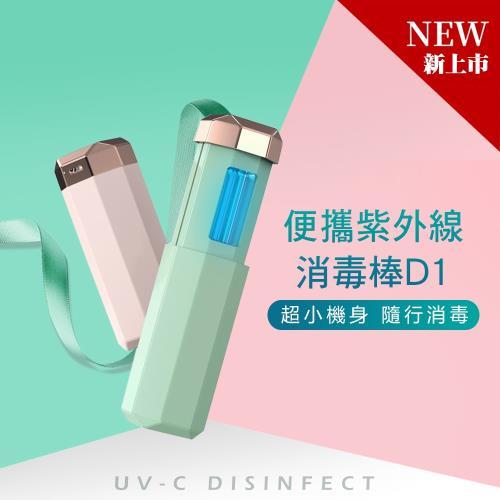 【SAOSIS守席】UVC隨身型紫外線消毒棒/