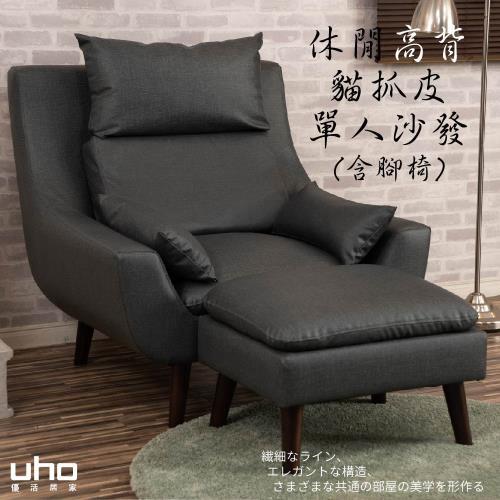 【久澤木柞】貳零肆現代休閒高背貓抓皮單人沙發組-含腳椅(MIT台灣製造)