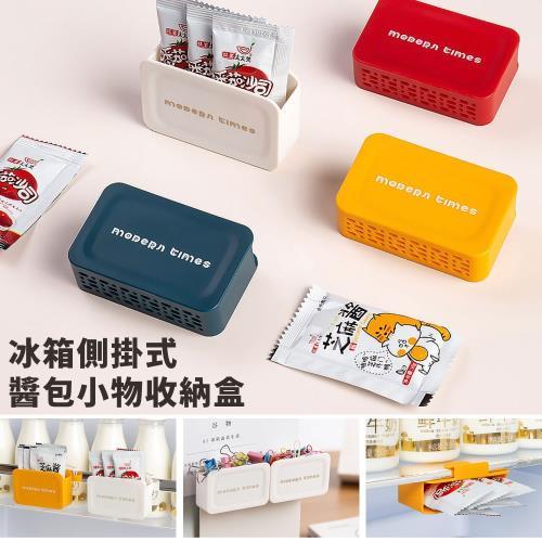 冰箱側門掛小醬包收納盒(4入)