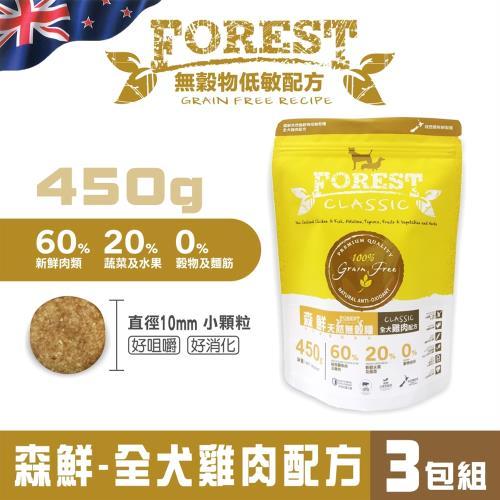 森鮮天然無穀低敏-全犬雞肉配方1磅(450g)