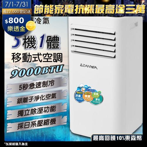 【ZANWA晶華】多功能清淨除濕移動式空調9000BTU/冷氣機(ZW-D096C)