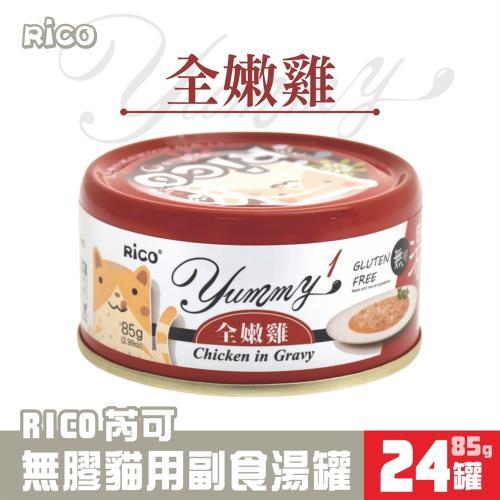 芮可RICO無膠貓用副食鮮湯罐(全嫩雞口味)85g