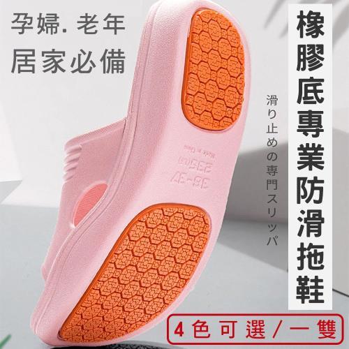 媽媽咪呀 好安全專業級橡膠底防滑拖鞋/浴室拖鞋(一雙)