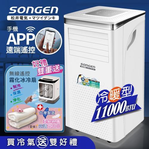 【SONGEN松井】APP遠端遙控冷暖移動空調/冷氣機/除溼機11000BTU(SG-A413CH加贈冰涼扇+空調薄毯)